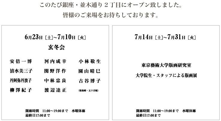 玄冬会展 東京藝術大学版画研究室展