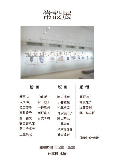 常設展201301