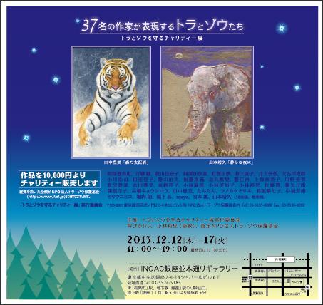 トラとゾウを守るチャリティー展