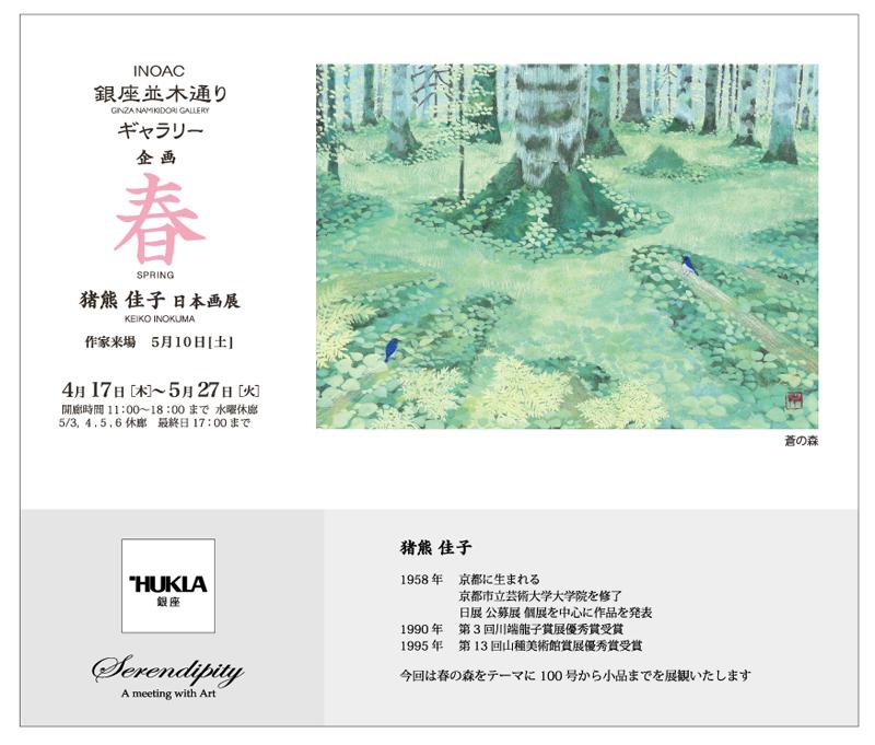 猪熊佳子日本画展