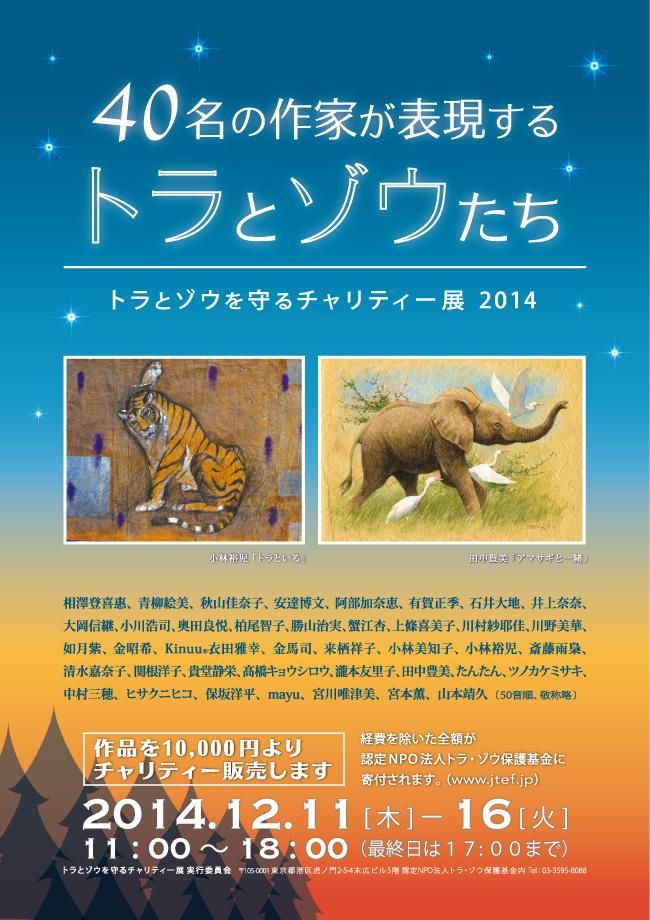 トラとゾウ2014
