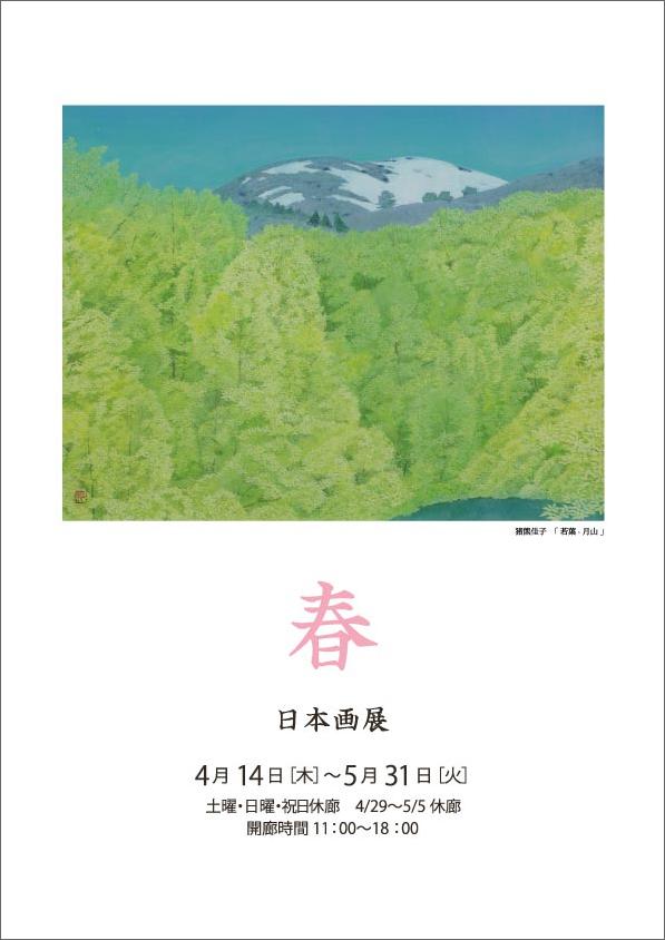 春日本画展