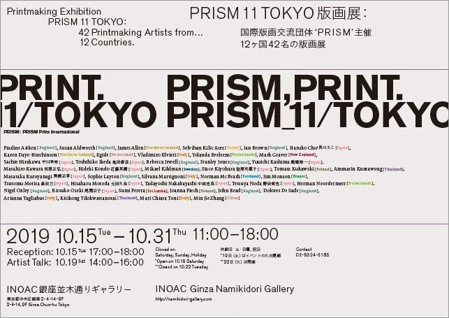 PRISM11TOKYO版画展